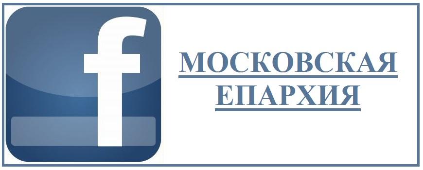 """Соцсеть Московской епархии """"Фейсбук"""""""