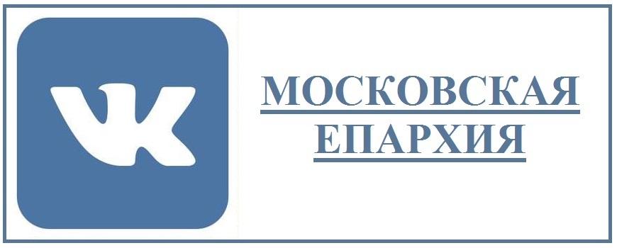Соцсеть Московской епархии